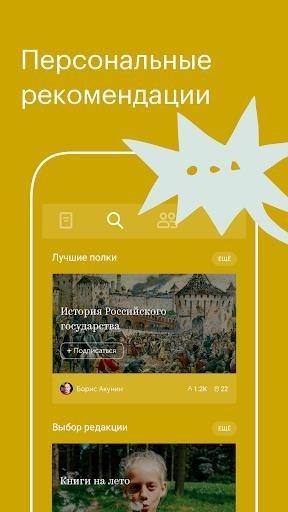 Скриншот Bookmate — читать теперь легко для Андроид