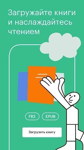 Bookmate — читать теперь легко для Андроид
