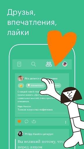 Bookmate — читать теперь легко для Android