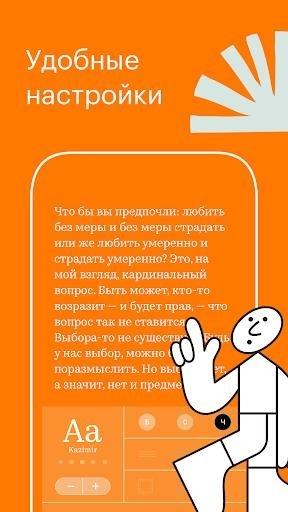 Приложение Bookmate — читать теперь легко для Андроид