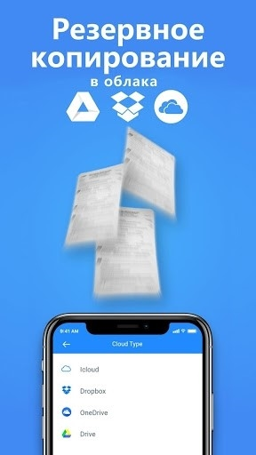 Camera Scanner To Pdf — TapScanner для Андроид