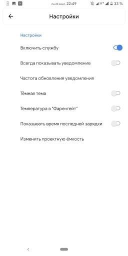 Capacity Info для Android