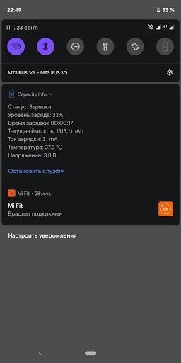 Приложение Capacity Info для Андроид