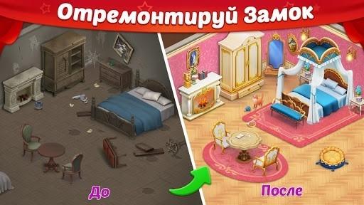 Скриншот Castle Story: Паззл и игры на выбор для Андроид