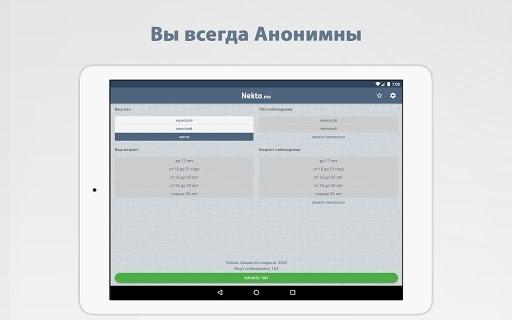Скриншот Чат NektoMe для Андроид