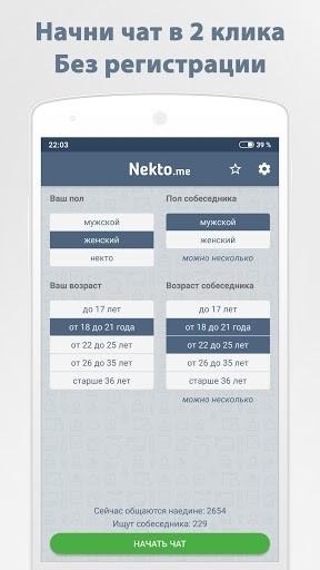 Чат NektoMe для Android