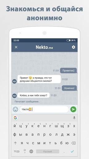 Приложение Чат NektoMe для Андроид