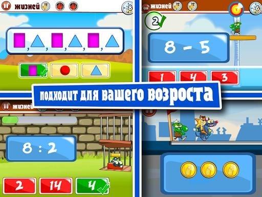 Скриншот Числа-монстрики Полная версия: Математика для Андроид