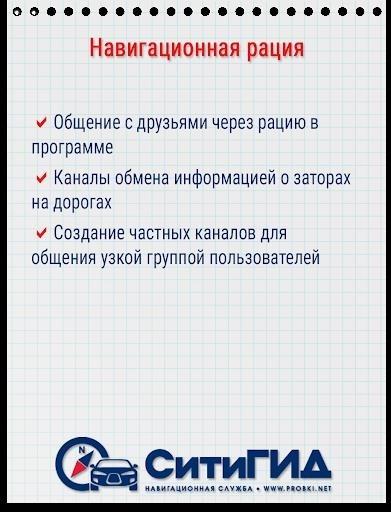 Скриншот CityGuide для Андроид