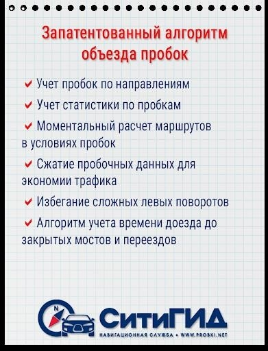 CityGuide для Android