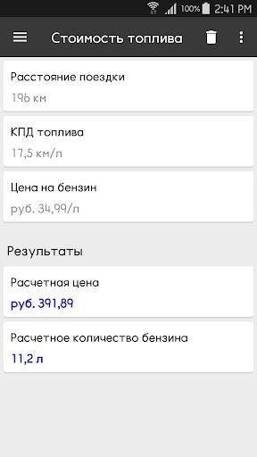 Скриншот ClevCalc для Андроид