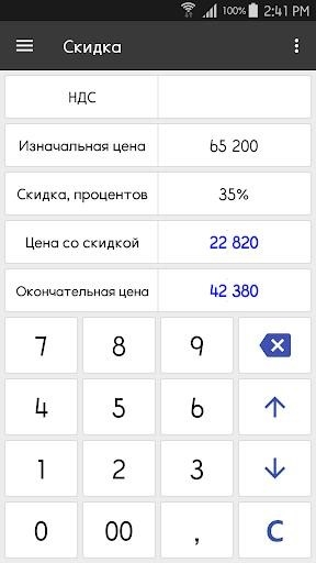 ClevCalc для Android