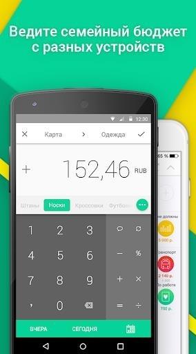 Скриншот CoinKeeper: учет расходов и доходов, бюджет семьи для Андроид