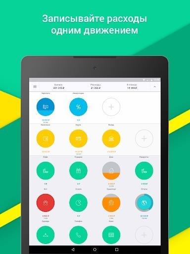 CoinKeeper: учет расходов и доходов, бюджет семьи для Андроид