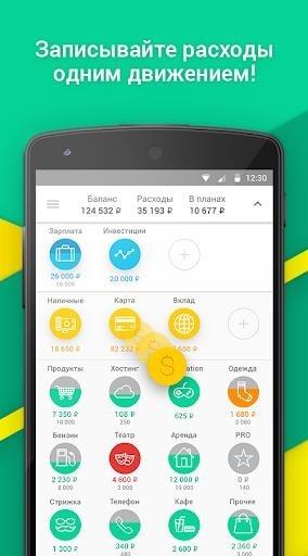 Приложение CoinKeeper: учет расходов и доходов, бюджет семьи для Андроид