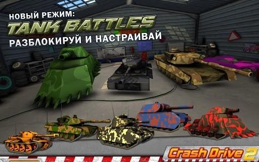 Скриншот Crash Drive 2 — гоночная игра для Андроид