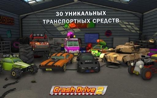 Crash Drive 2 — гоночная игра для Андроид