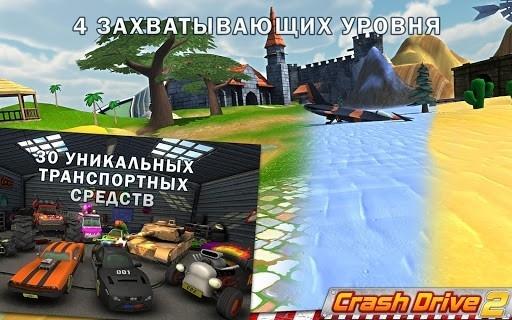 Приложение Crash Drive 2 — гоночная игра для Андроид