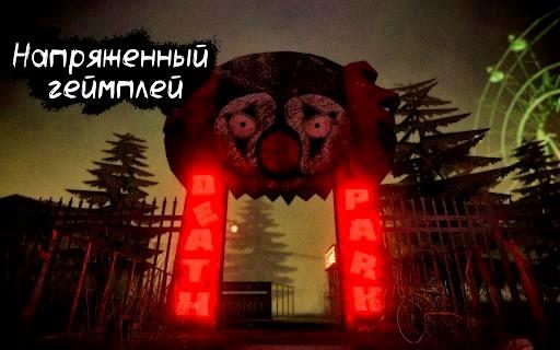 Death Park🎃Хоррор Страшная Игра с Ужасным Клоуном для Андроид