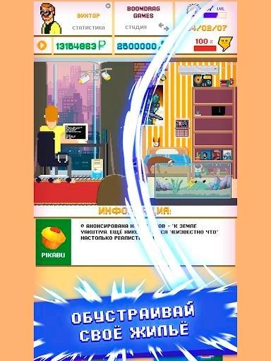 DevTycoon 2 — Симулятор разработчика игр для Андроид