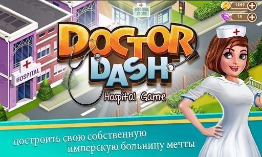 Доктор Даш: больничная игра для Андроид