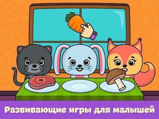 Приложение Дошкольное обучение – игры для детей от 1 до 5 лет для Андроид