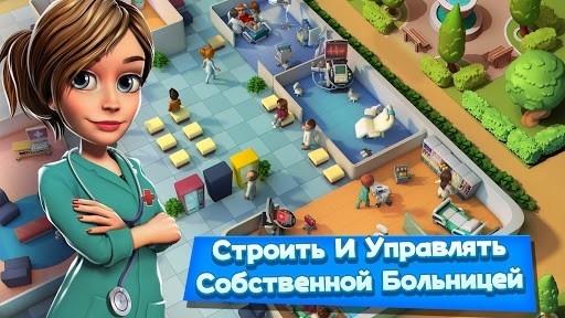 Скриншот Dream Hospital: Больница Менеджер и Здоровье Врач для Андроид