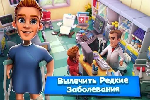 Dream Hospital: Больница Менеджер и Здоровье Врач для Андроид