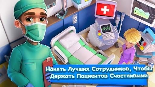 Dream Hospital: Больница Менеджер и Здоровье Врач для Android