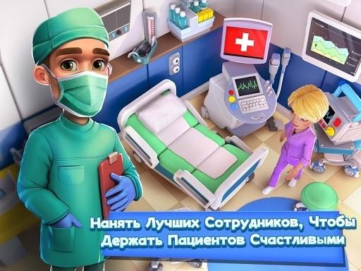 Приложение Dream Hospital: Больница Менеджер и Здоровье Врач для Андроид