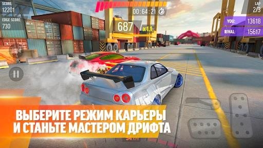 Скриншот Drift Max Pro — Car Drifting Game для Андроид
