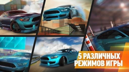 Приложение Drift Max Pro — Car Drifting Game для Андроид