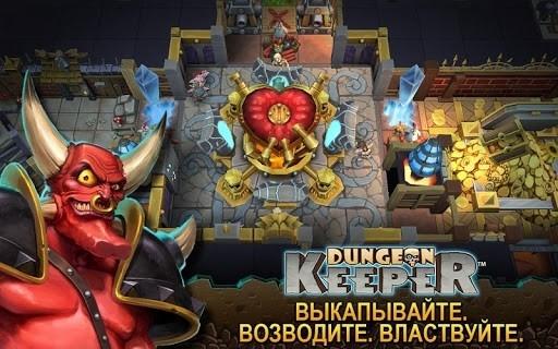 Приложение Dungeon Crusher для Андроид