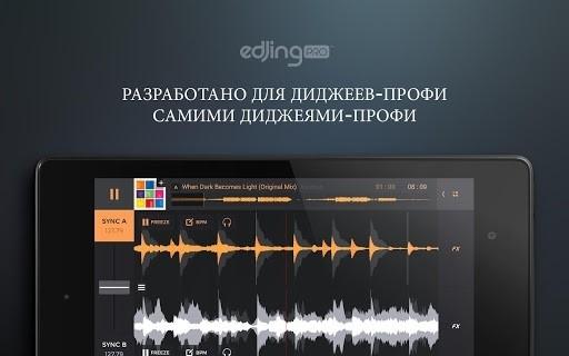 Скриншот edjing PRO – DJ-микшер для Андроид