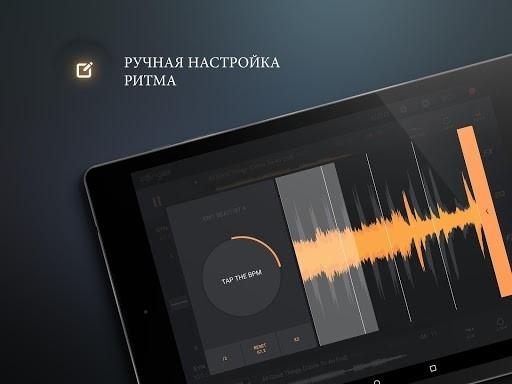 Приложение edjing PRO – DJ-микшер для Андроид