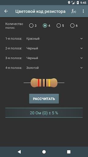 Скриншот Электрические Расчеты для Андроид