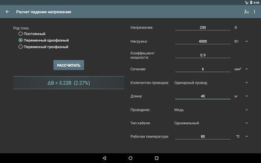 Электрические Расчеты для Android