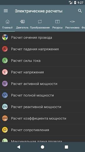 Приложение Электрические Расчеты для Андроид