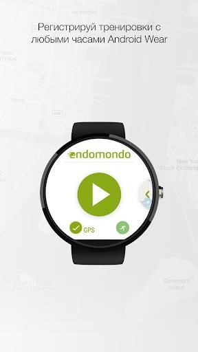 Скриншот Endomondo Sports Tracker Premium для Андроид