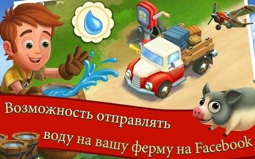 Приложение FarmVille 2 Cельское уединение для Андроид