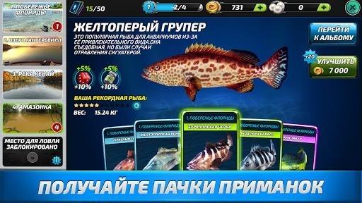 Fishing Clash: реальный рыбалки игра. 3D симулятор для Андроид