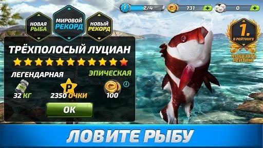 Приложение Fishing Clash: реальный рыбалки игра. 3D симулятор для Андроид