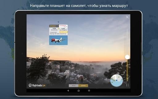 Flightradar24 для Андроид
