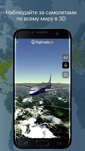 Приложение Flightradar24 для Андроид