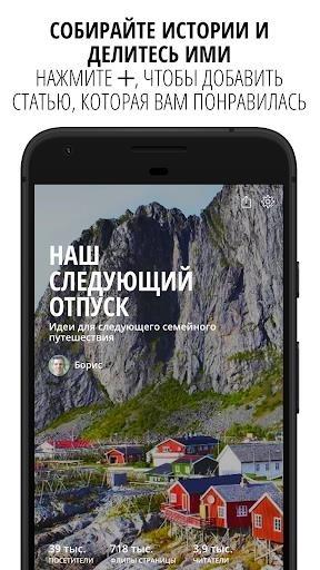 Скриншот Flipboard для Андроид