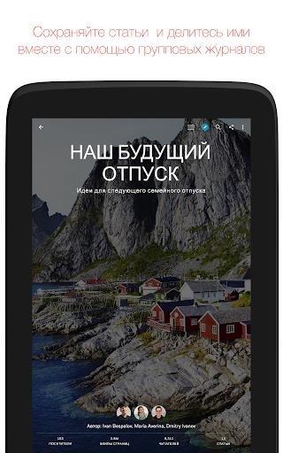 Flipboard для Андроид