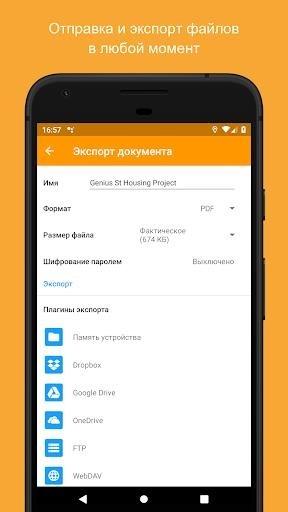 Genius Scan для Android