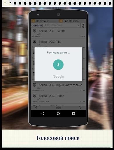 GeoNET для Android