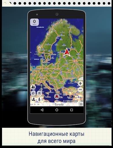 Приложение GeoNET для Андроид