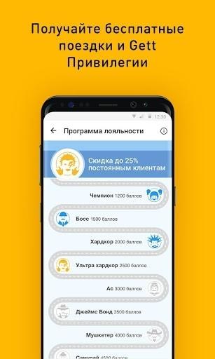 Скриншот Gett — заказ такси для Андроид